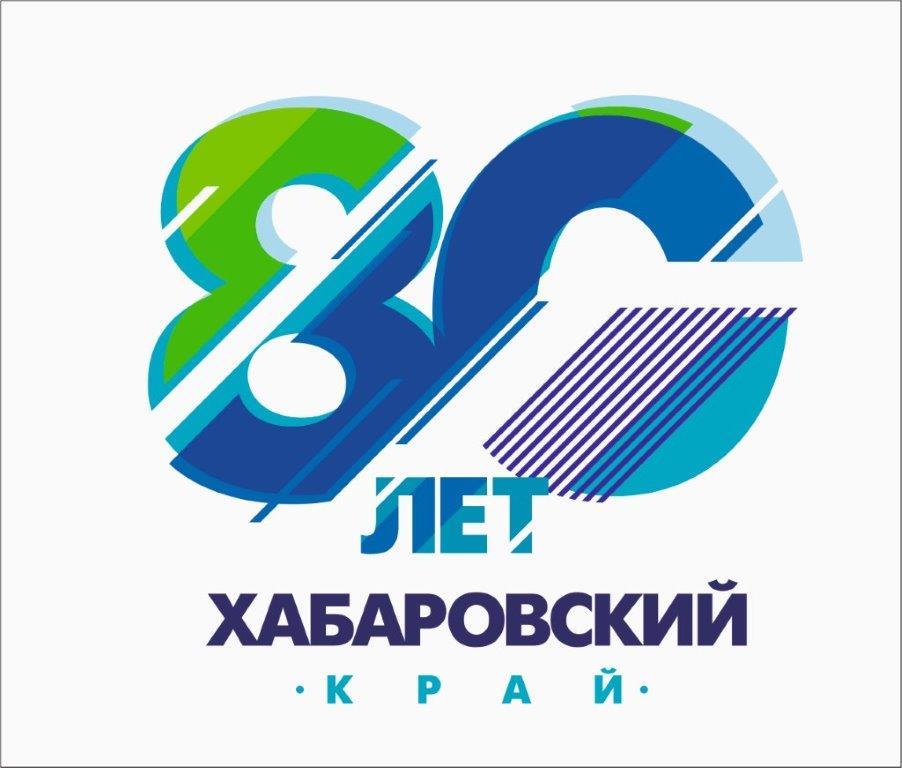 80 лет Хабаровскому краю