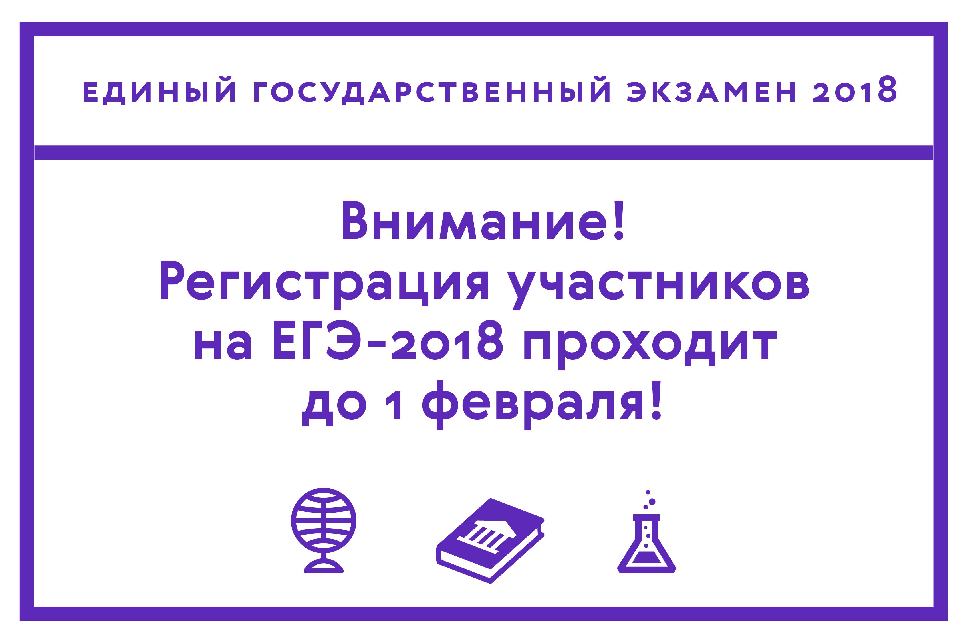 регистрация на ЕГЭ 2018
